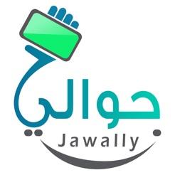 جوالي | Jawally