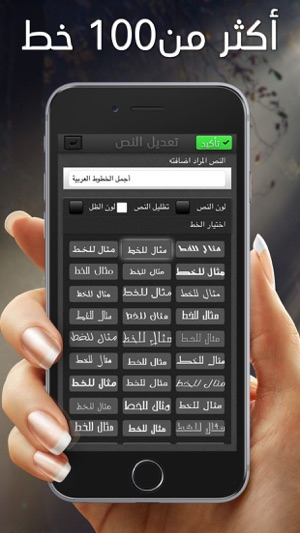 فرشاتي+ : الكتابة على الصور Screenshot