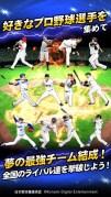 プロ野球スピリッツAスクリーンショット4