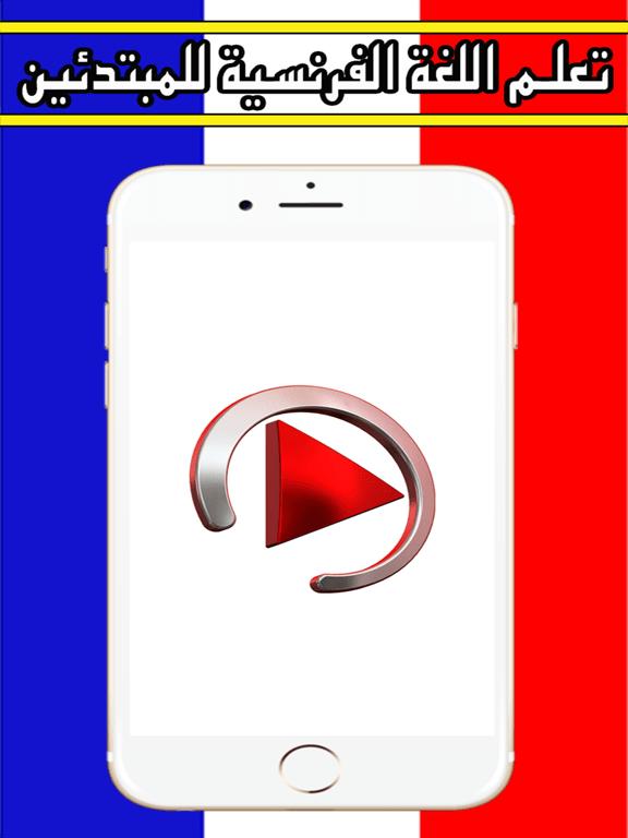 Télécharger تعلم اللغة الفرنسية للمبتدئين Pour Iphone Ipad