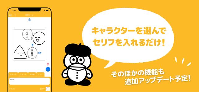 Mangary - アバター風漫画メーカー Screenshot