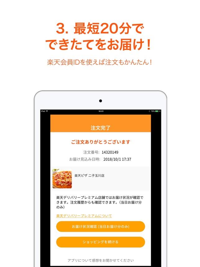 楽天デリバリー 楽天の出前・宅配注文アプリ Screenshot