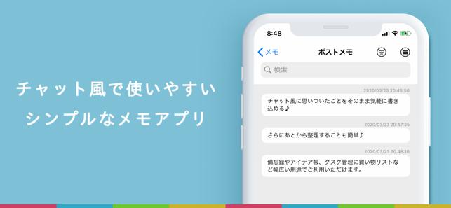 メモ帳 - ポストメモ Screenshot