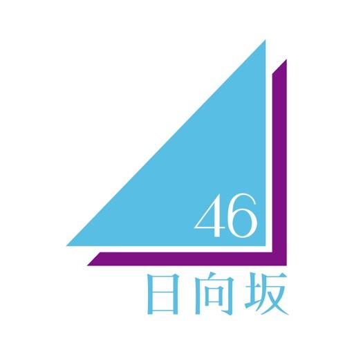 日向坂46メッセージ