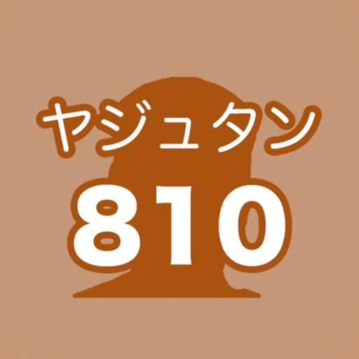 ヤジュタン 810 【INMUで学ぶ英単語】