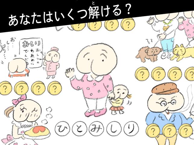 ねぇAI Screenshot