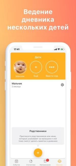 Кормление малыша: дневник мамы Screenshot