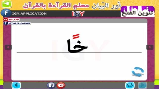نور البيان - التنوين Screenshot
