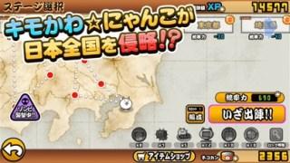 にゃんこ大戦争スクリーンショット1
