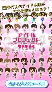 アイドルプロジェクト|アイドル育成×パズル(アイプロ)紹介画像4