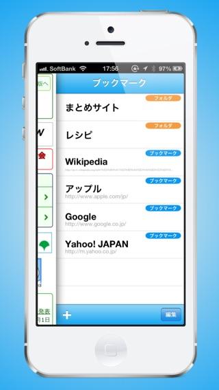 MIGITE 〜 右手だけですべての操作ができるブラウザー Screenshot