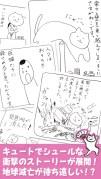 進撃の巨猫 〜地球滅亡までの10ヶ月〜スクリーンショット3