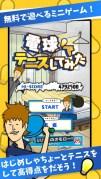 電球でテニスしてみた-無料で遊べるミニゲームスクリーンショット1