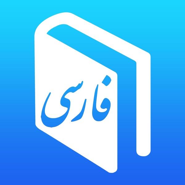 Farsi Dictionary