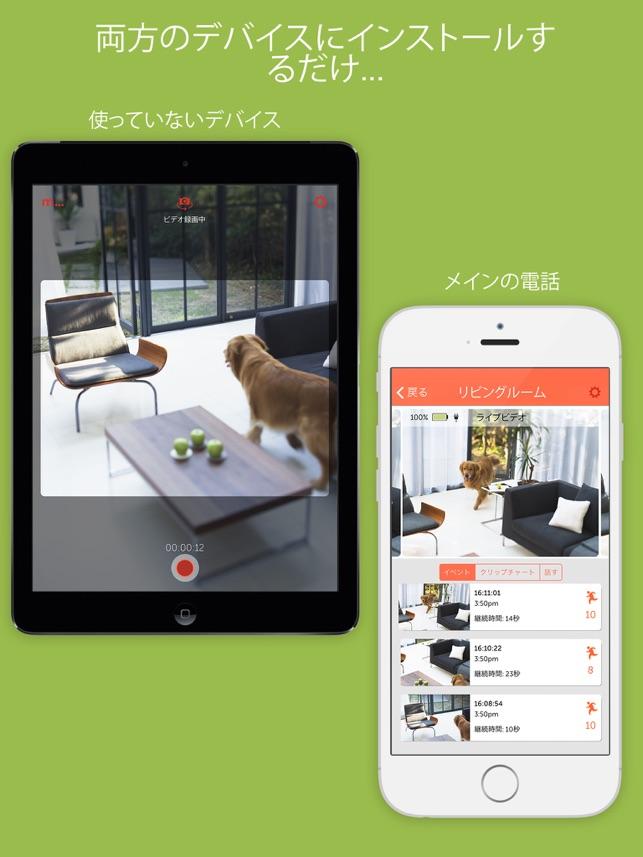 Manything ホームセキュリティカメラアプリ Screenshot