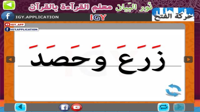 نور البيان - الحركات Screenshot