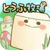 とうふ牧場〜育てて配合!無料牧場系育成ゲーム〜アイコン