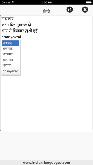 Hindi for iPhone Screenshot
