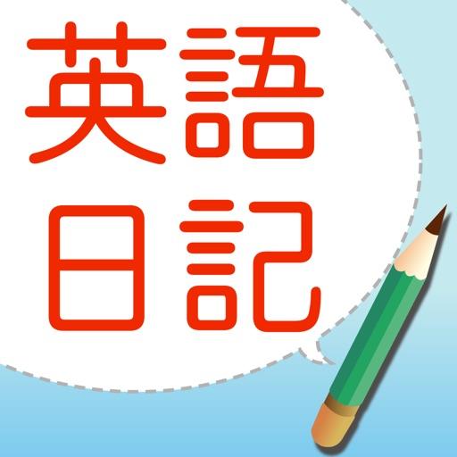 英語日記ドリル 【添削機能つき】(アルク)