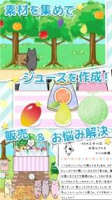 魔法のミックスジュース屋さん - ネコのほのぼの経営ゲーム紹介画像4