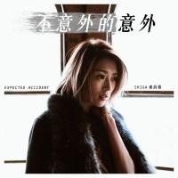 連詩雅 - 不意外的意外 - Single
