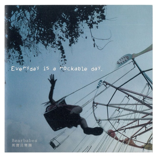 熊寶貝樂團 - Everyday Is a Rockable Day - Single