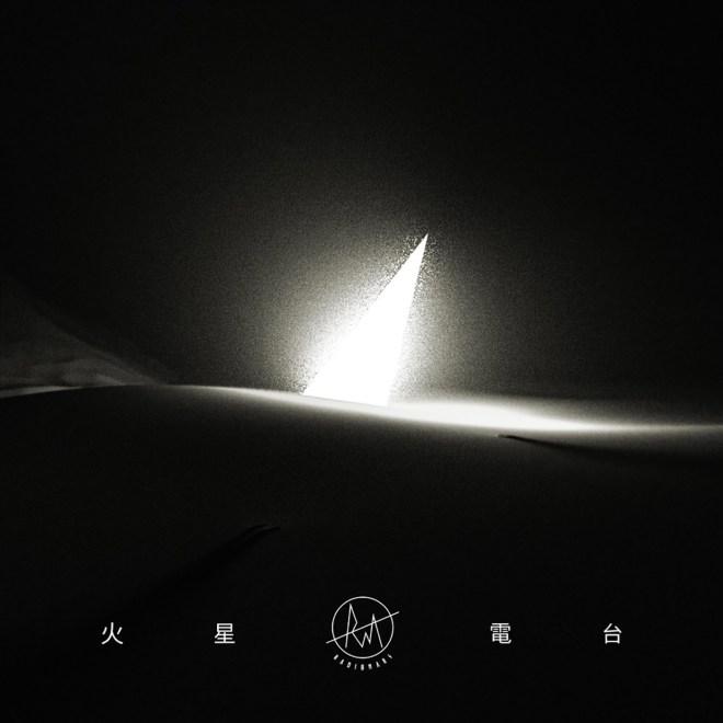 火星電台 - 火星電台
