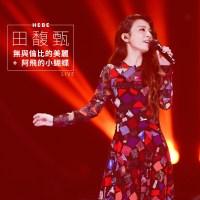 田馥甄 - 無與倫比的美麗+阿飛的小蝴蝶 (Live) - Single