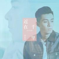 周柏豪 - 近在千里 (feat. 衛蘭) - Single