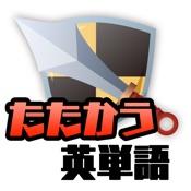 たたかう英単語「たた単」ゲームで大学受験英語やTOEIC対策!