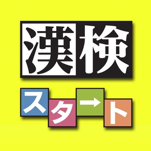 漢検対策ならコレ!協会公式過去問アプリ 漢検スタート 模擬試験も可能!