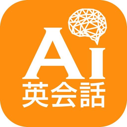 英会話アプリ - AI英会話ナンナ スピーキング・リスニング・人工知能と英語学習