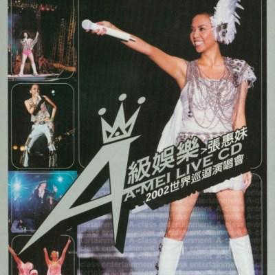 张惠妹 - 张惠妹2002世界巡回演唱会