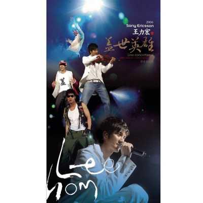 王力宏 - 2006王力宏盖世英雄演唱会 影音全记录