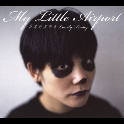 My Little Airport - 寂寞的星期五