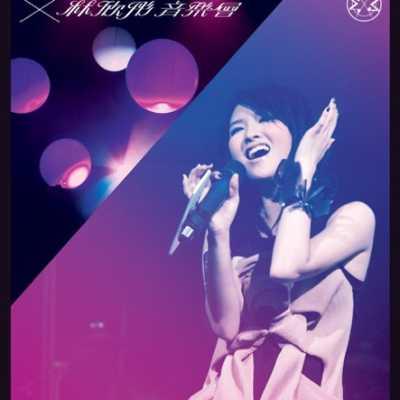 林欣彤 - Neway Music Live X 林欣彤音乐会