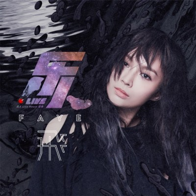 Faye 詹雯婷 - 樂人·Live: Faye飛《小太空》巡演台北站 (Live)