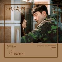 Download lagu Yoonmirae - Flower