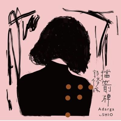 郭修彧 - 擋箭牌 - Single