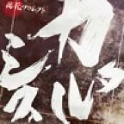 Adabana Project - Yasashii Yoasobi