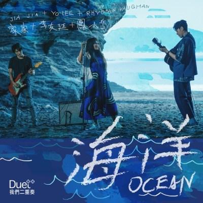 家家 - 海洋 (feat. 李友廷 & 鳳小岳) - Single