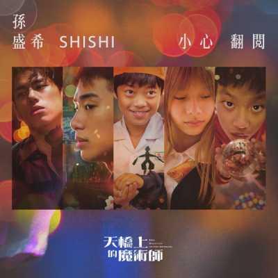 孫盛希 - 小心翻閱 (公視旗艦影集《天橋上的魔術師》主題曲) - Single