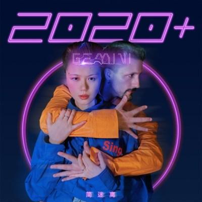 簡迷離 - 2020+