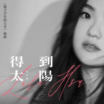 徐佳瑩 - 得到太陽 (青春劇《風犬少年的天空》插曲) - Single