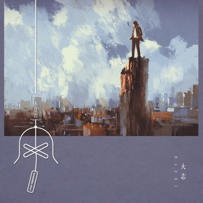 大志 - 攔不住的風 - Single