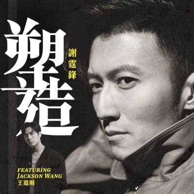 謝霆鋒 - 塑造 (feat. Jackson Wang) - Single