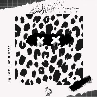 YoungPaine & 福克斯 - My Life Like a Bass - Single