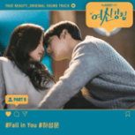 HA SUNG WOON - Fall in You