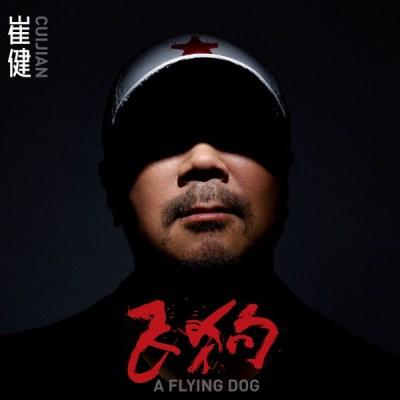 崔健 - 飛狗