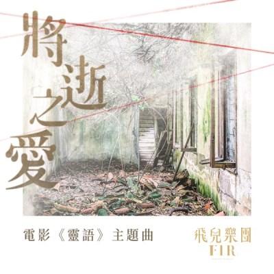 飛兒樂團 - While Love Dying - Single